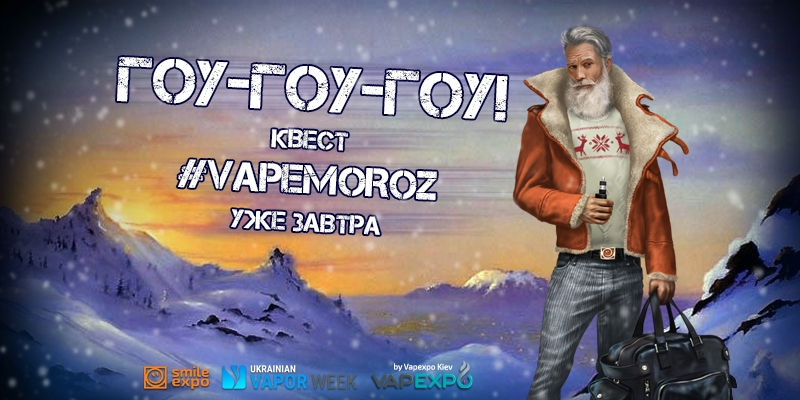 Квест по вейп-шопам Киева. Уже завтра!