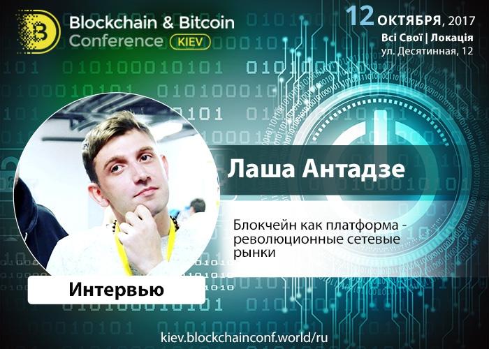 Лаша Антадзе: «На днях запустим блокчейн-аукцион для частного сектора»