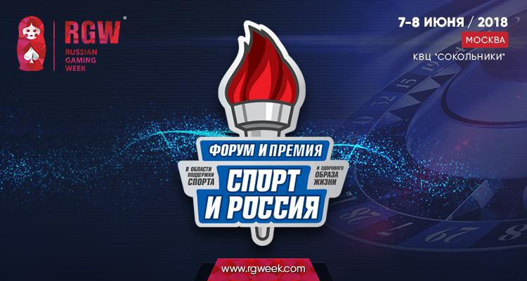 Лауреат премии «Спорт и Россия 2018» покажет беттинговое оборудование на Russian Gaming Week
