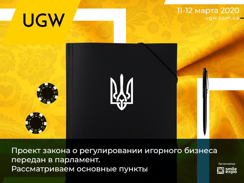 Легализация игорного бизнеса в Украине: основные положения законопроекта