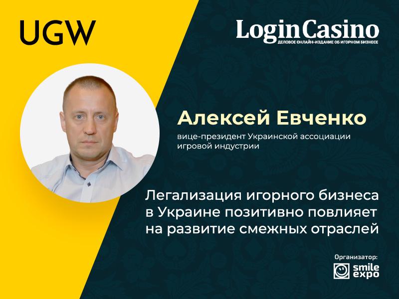 Легализация игорного бизнеса в Украине позитивно повлияет на развитие смежных отраслей