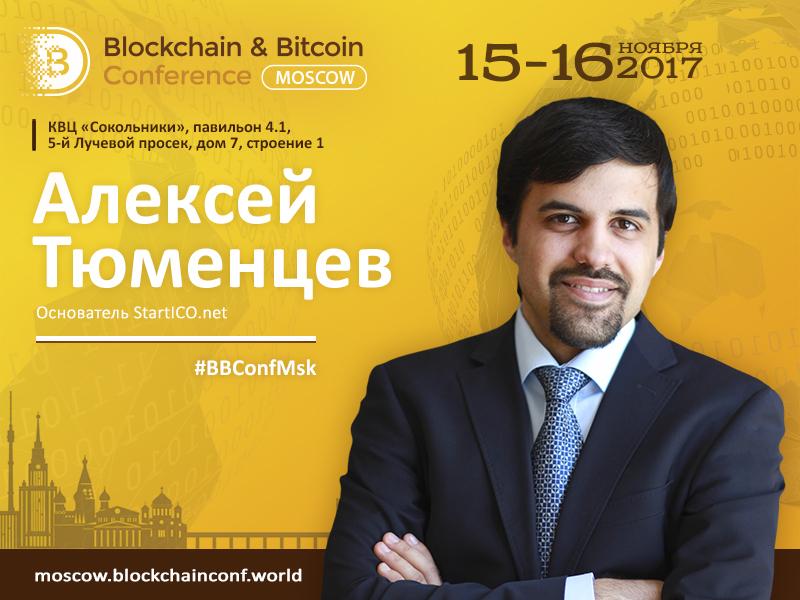 Легализация криптовалютных проектов и техническая безопасность ICO: основатель StartICO.net Алексей Тюменцев поделится практическим опытом