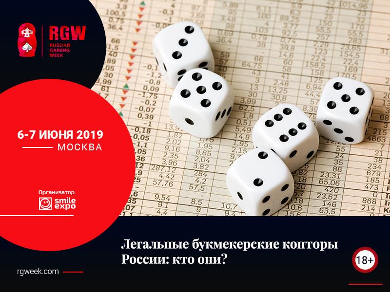 букмекерские конторы легальны в россии
