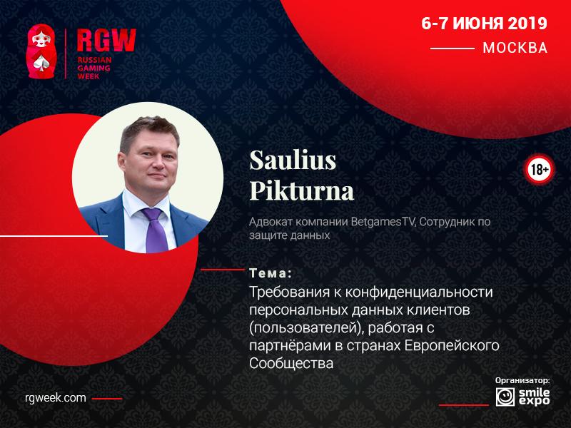 Легитимно ли собирать личные данные граждан ЕС? Ответит на RGW адвокат Saulius Pikturna