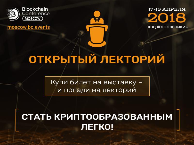 Лекторий на Blockchain Conference Moscow: приглашаем всех посетителей выставки!