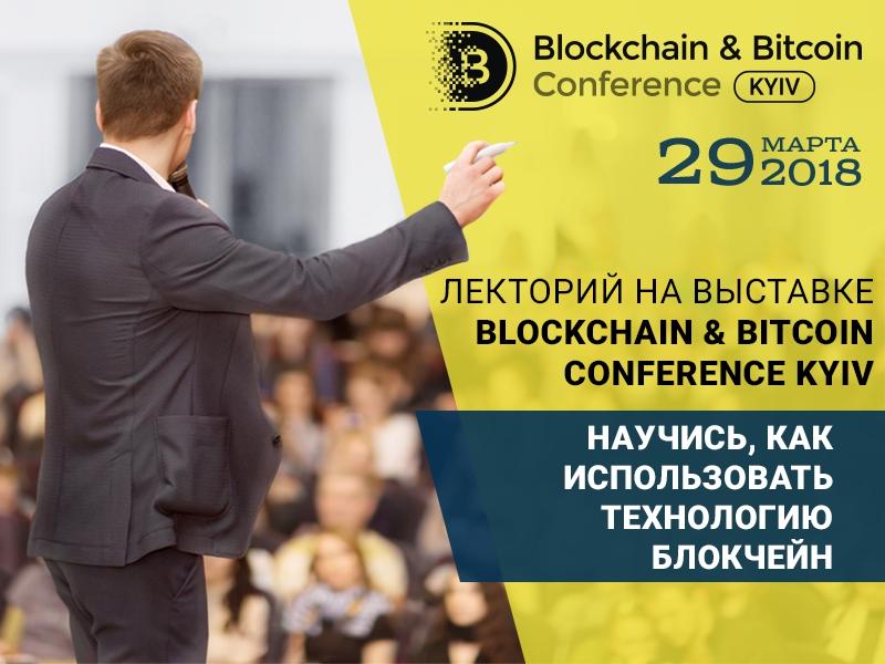Лекторий в демозоне Blockchain & Bitcoin Conference Kyiv: о блокчейне, криптовалюте и токенах