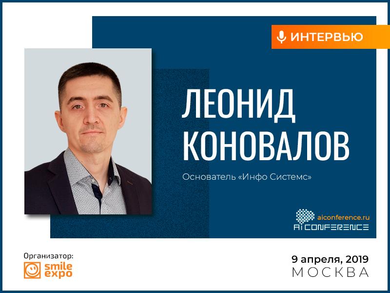Леонид Коновалов: «Автоматизация – это, прежде всего, мышление людей»
