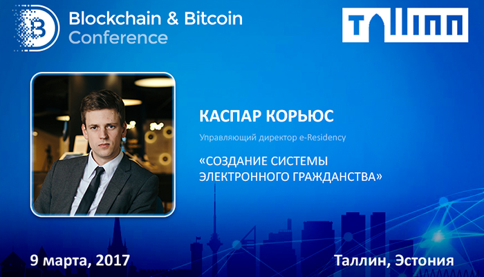 Лидер финтех-рейтинга Forbes и директор проекта e-Residency Каспар Корьюс выступит на Blockchain Conference Tallinn
