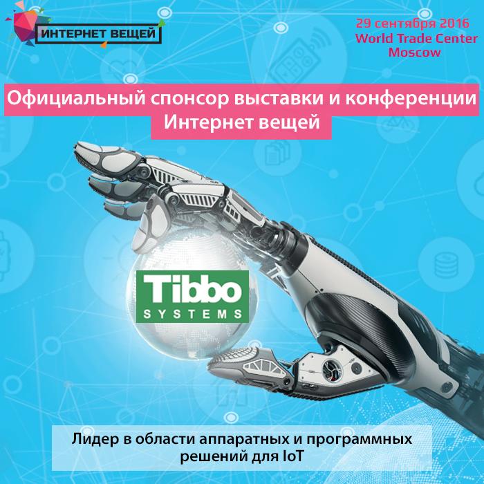 Лидер IoT-отрасли Tibbo Systems – спонсор конференции «Интернет вещей»