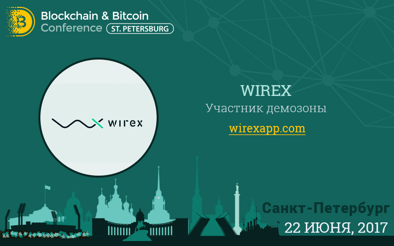Лидер на рынке дебетовых биткоин-карт Wirex присоединился к нашей демозоне