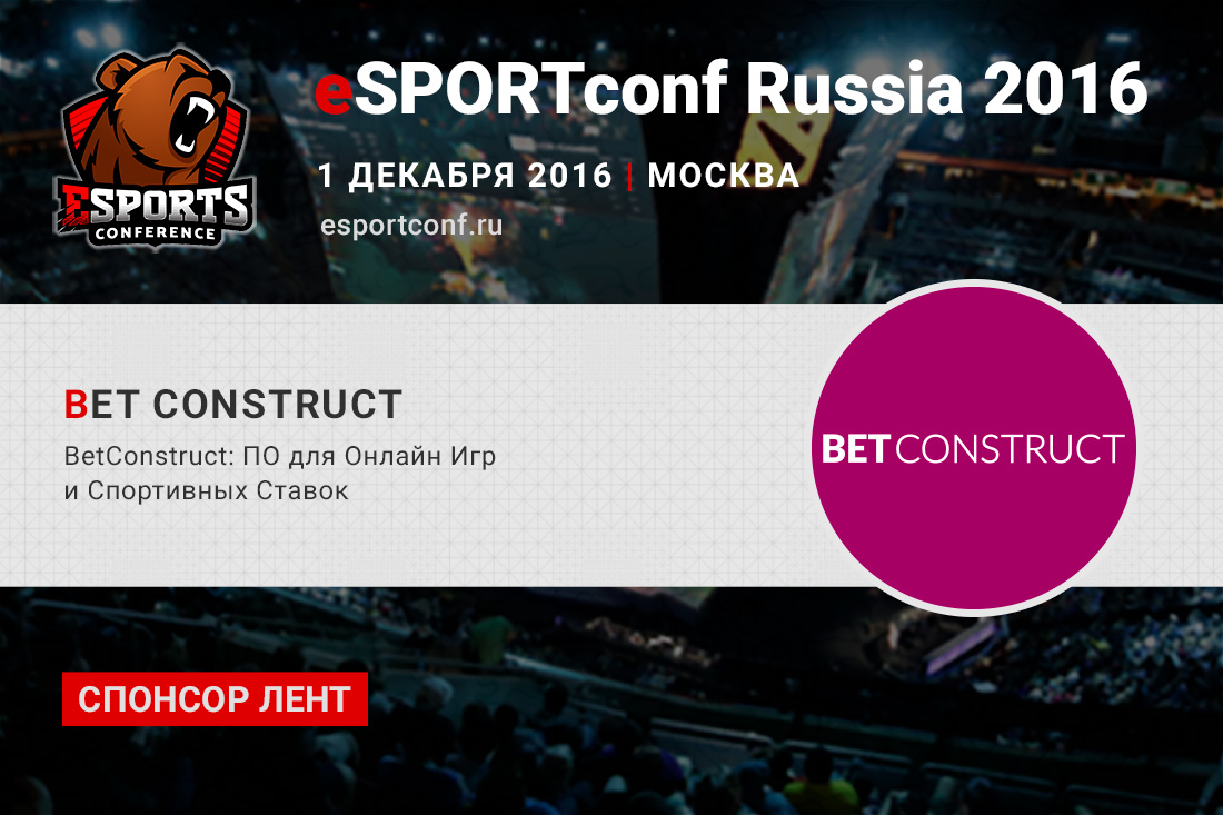 Лидер производства ПО для гемблинга – BetConstruct – спонсор лент eSPORTconf Russia