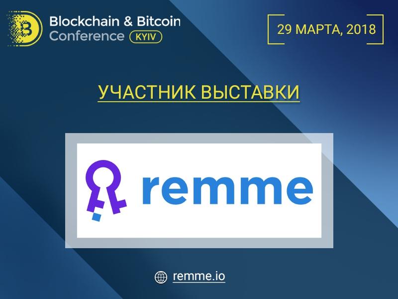 Лидер в компьютерной безопасности на блокчейне компания Remme – новый участник выставки на Blockchain & Bitcoin Conference Kyiv