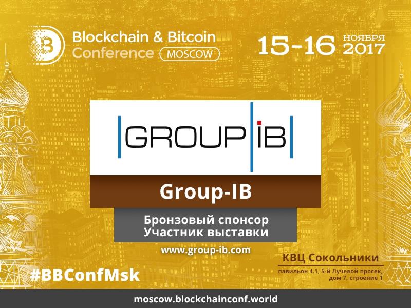 Лидер в сфере компьютерной криминалистики Group-IB станет Бронзовым спонсором Blockchain & Bitcoin Conference Russia