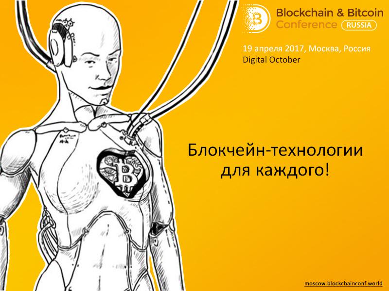 Лидеры Airalab и DAO.Team расскажут о взаимодействии искусственного интеллекта с блокчейн-технологией