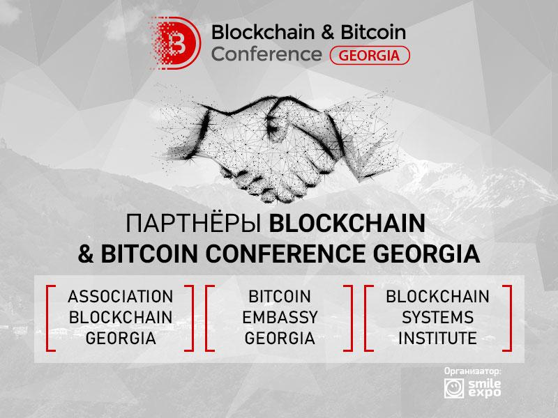 Лидеры криптосообщества Грузии поддерживают Blockchain & Bitcoin Conference Georgia
