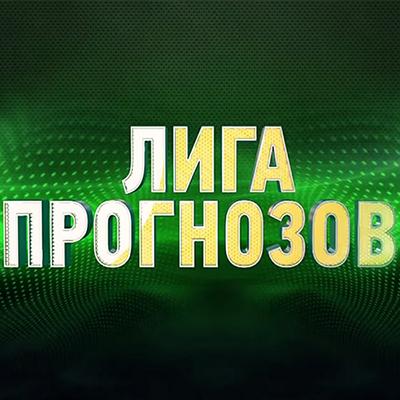 «Лига Ставок» снова на телеканале «Наш футбол»