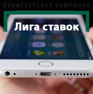 «Лига ставок» выпустила новое приложение для iPhone