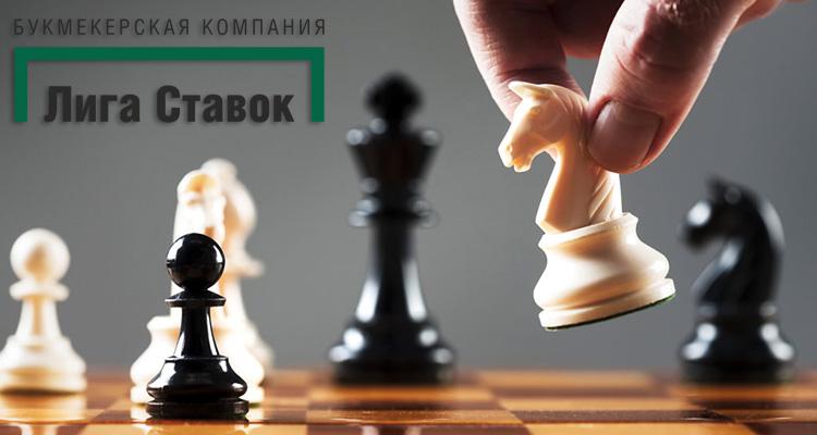 «Лига Ставок» заключила партнерство с Российской шахматной федерацией