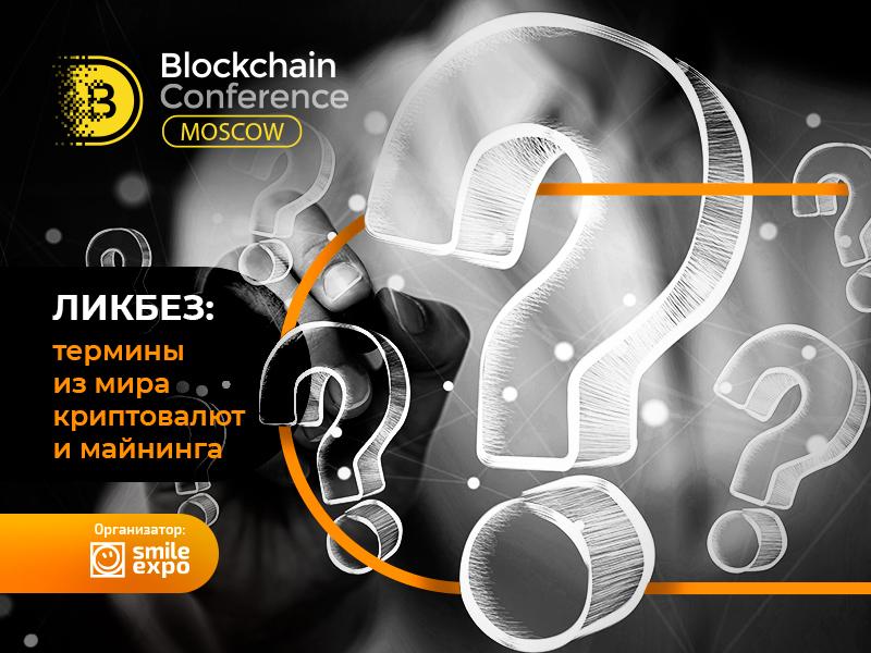 Ликбез: термины из мира криптовалют и майнинга