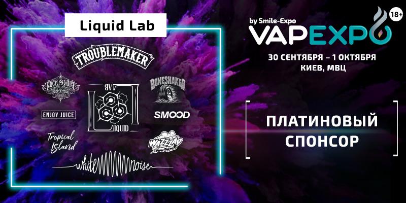 Liquid Lab станет Платиновым спонсором выставки!