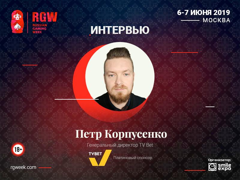 «Live-игры – это трендовое направление игрового бизнеса»– интервью с Петром Корпусенко из TVBET