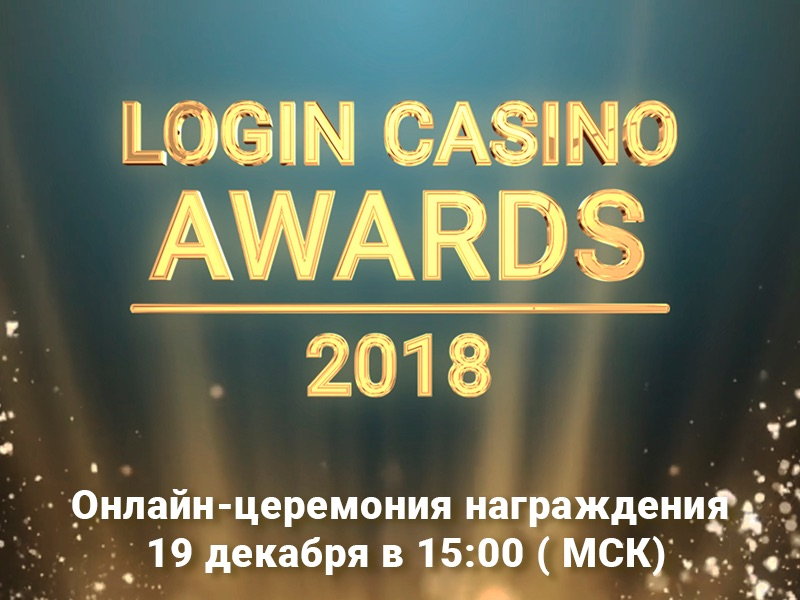 Login Casino Awards 2018 объявил о старте голосования