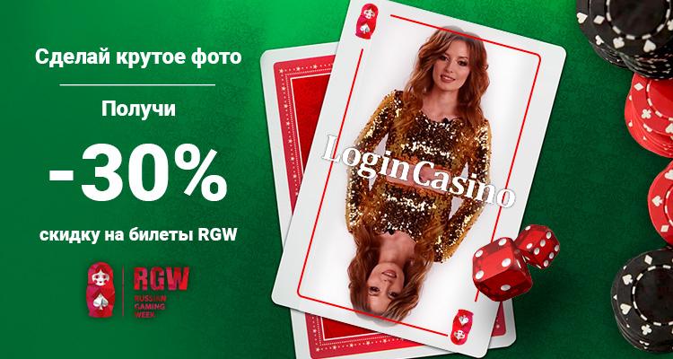 Login Casino дарит 30-процентную скидку на посещение Russian Gaming Week