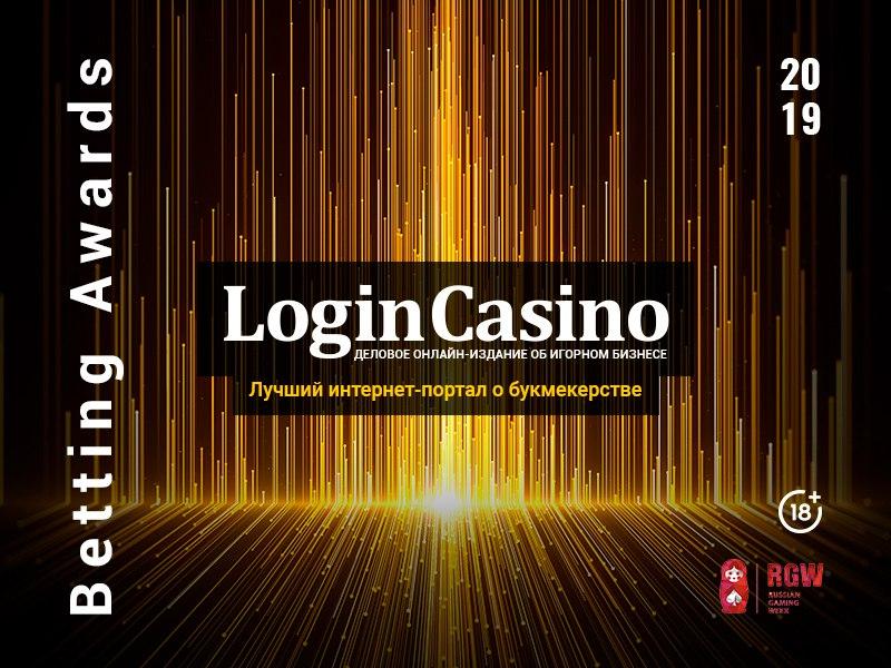 Login Casino – претендент на звание лучшего СМИ о букмекерстве