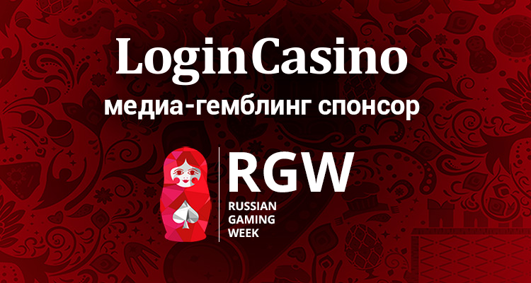 Login Casino стал медиа-гемблинг-спонсором Russian Gaming Week