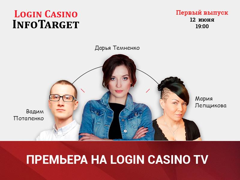 Login Casino TV представляет новую программу!