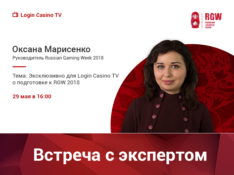 Login Casino TV представляет уникальный проект «Встреча с экспертом»