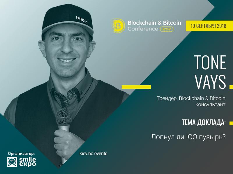 «Лопнул ли пузырь ICO»? Tone Vays – о перспективах инвестиций в криптовалюты на Blockchain & Bitcoin Conference Kyiv