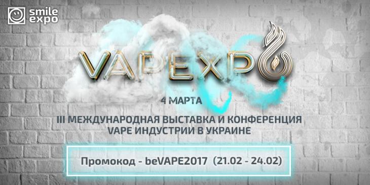 Лови промокод на b2b-конференцию VAPEXPO Kiev 2017 и купи билет со скидкой в 30%!