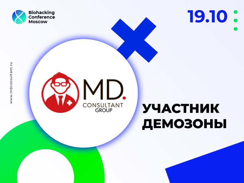 Лучшие гаджеты для биохакинга организма от компании «МД консультант групп»: ищите в демозоне Biohacking Conference Moscow 2021