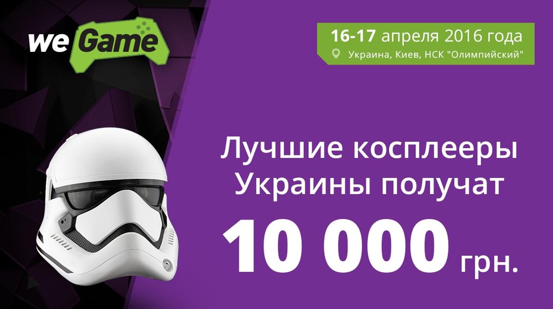 Лучшие косплееры Украины получат 10 000 гривен!