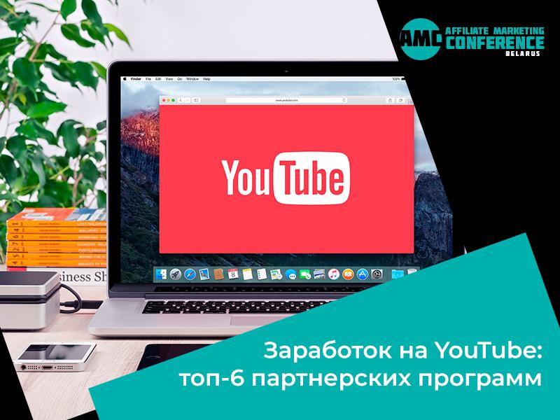 Лучшие партнерки для монетизации YouTube-каналов