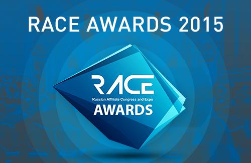 Лучшие представители рынка партнерских программ будут награждены на RACE Awards-2015