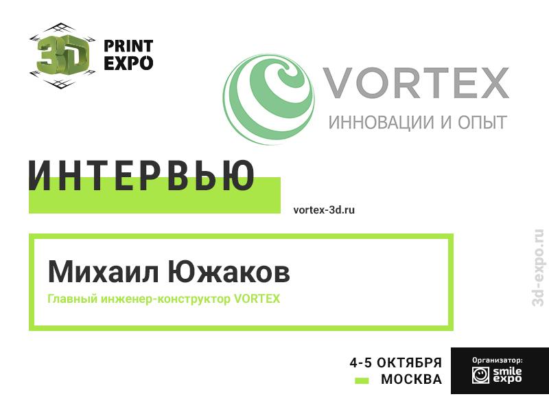 «Люди печатают то, что невозможно купить в магазине» – Михаил Южаков из компании VORTEX
