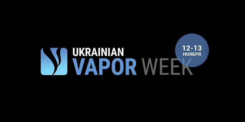 Максимальная концентрация информации и пара ждет тебя на Ukrainian Vape Week
