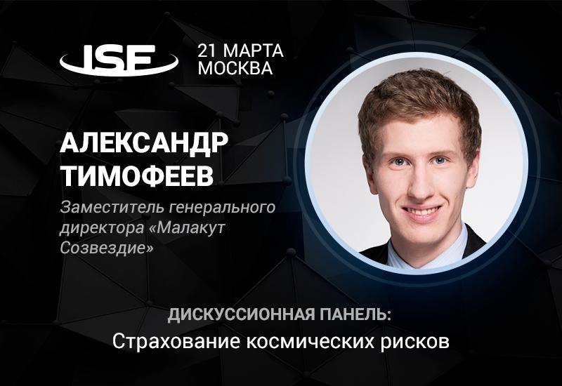 «Малакут Созвездие» на InSpace Forum 2018: заместитель гендиректора компании расскажет о страховании космических рисков