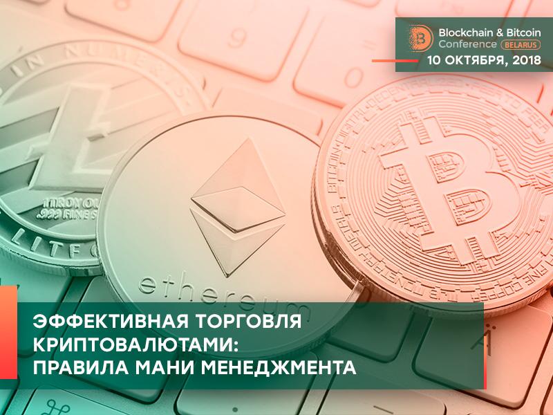 Мани-менеджмент при торговле криптовалютами: правила успешного трейдинга