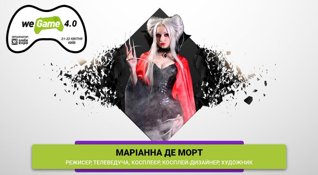 Маріанна Де Морт стане суддею на косплей-шоу WEGAME 4.0