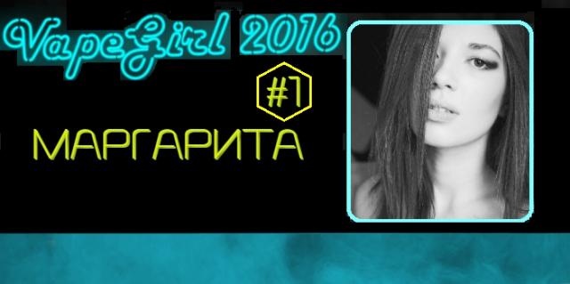 Маргарита Лісова – перша учасниця конкурсу VAPE GIRL #1!