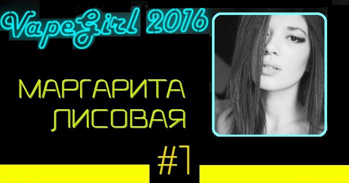Маргарита  Лисовая — первая участница конкурса VAPE GIRL#1!