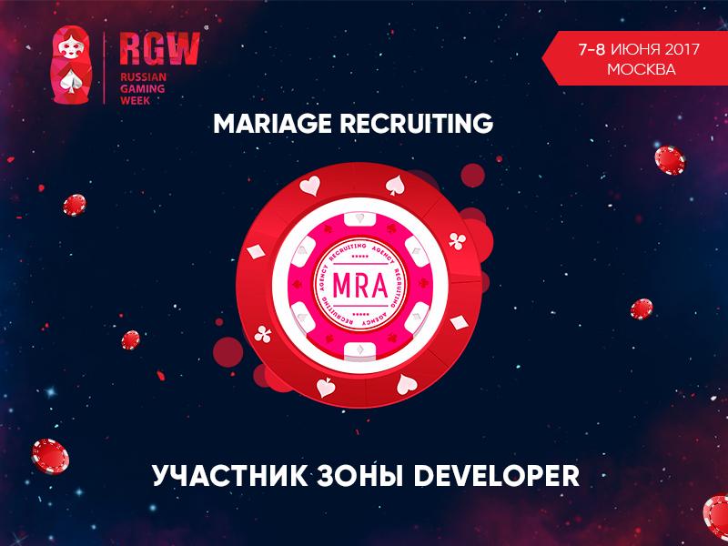Mariage Recruiting agency – новый участник Developer zone RGW Москва 2017!