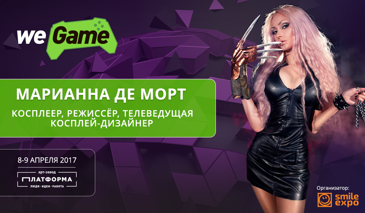 Марианна Де Морт – судья косплей-шоу WEGAME 3.0!