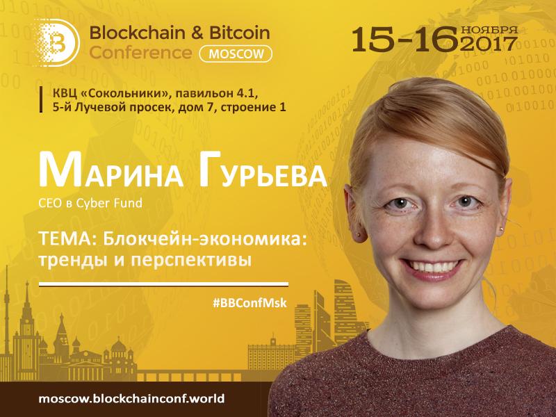 Марина Гурьева – о блокчейн-экономике, современных трендах и перспективах – на Blockchain & Bitcoin Conference Moscow