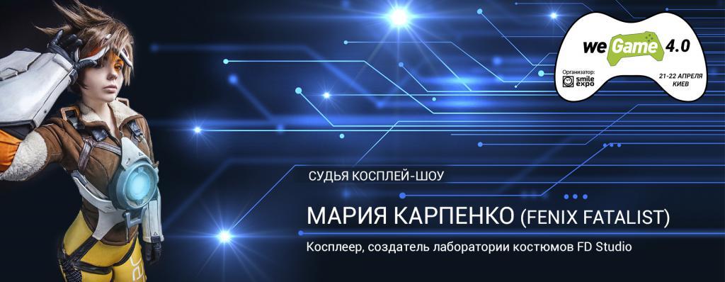 Мария Карпенко войдет в состав жюри косплей-шоу WEGAME 4.0