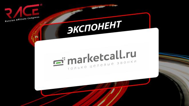 MarketCall стал экспонентом RACE