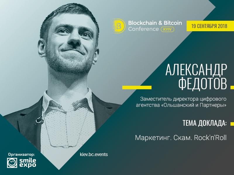 «Маркетинг. Скам. Rock'n'Roll»: Александр Федотов – об ICO-проектах на Blockchain & Bitcoin Conference Kyiv